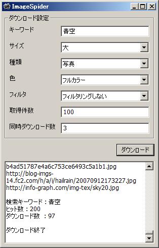 ImageSpider2